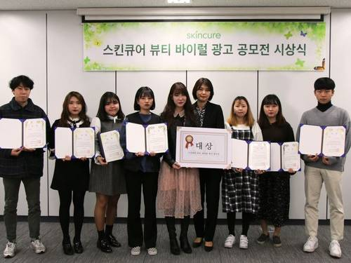 Beauty Viral Advertising Open Call Exhibition Award Ceremony 썸네일
