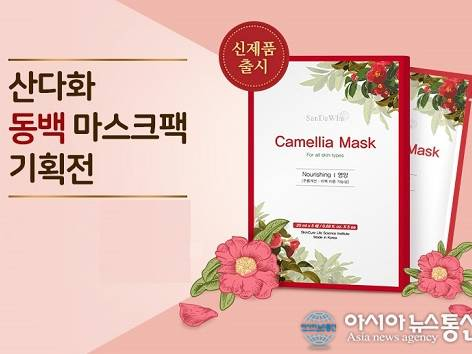 "Full of camellia nutrition ""Sandawha Camellia Mask"" newly launched 썸네일"
