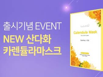 """Sandawha Calendula Mask"" containing calming ingredients of Calendula newly launched 썸네일"