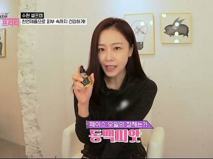 "Hong Soo Hyun introduces ""Sandawha Camellia Face Oil"" at Channel A Show Pretty 썸네일"